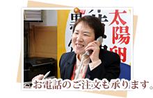 にんにく卵黄店長紹介:岩素子と申します